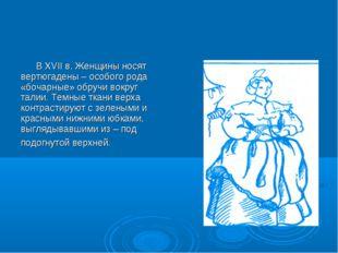В XVII в. Женщины носят вертюгадены – особого рода «бочарные» обручи вокруг