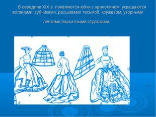 В середине XIX в. появляются юбки с кринолином, украшаются воланами, зубчика