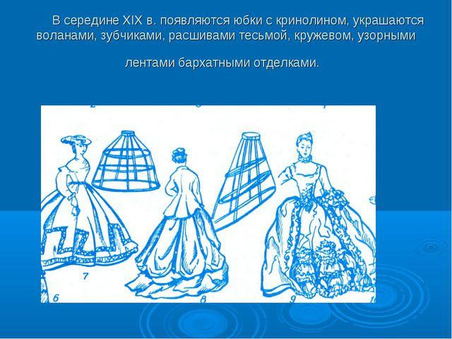 В середине XIX в. появляются юбки с кринолином, украшаются воланами, зубчика...