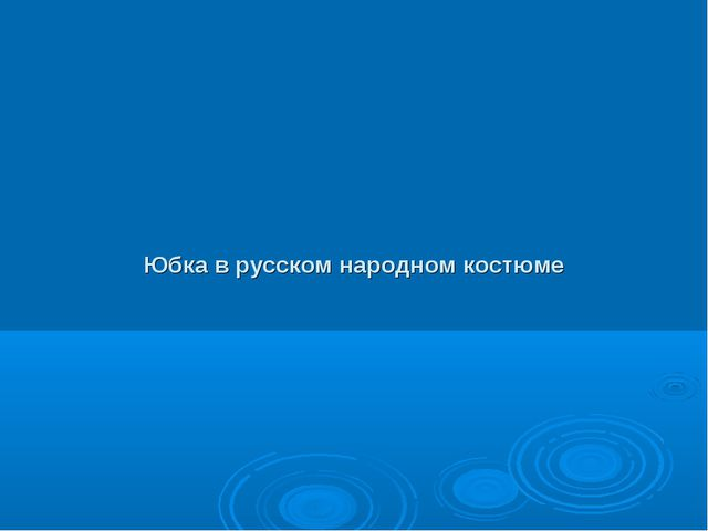 Юбка в русском народном костюме