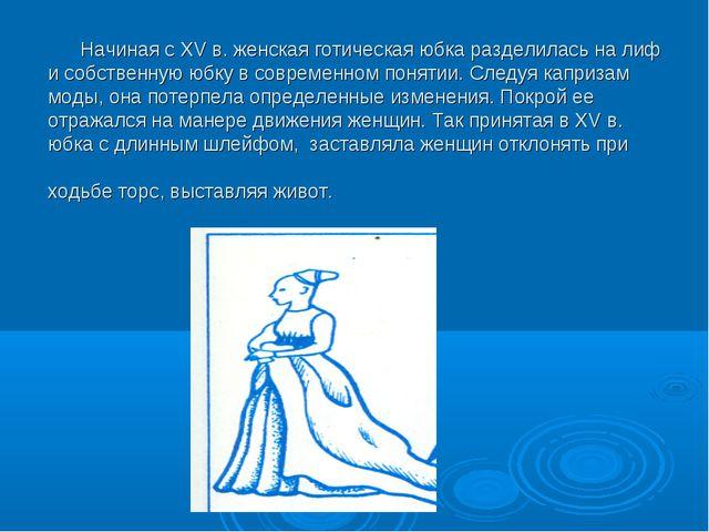 Начиная с XV в. женская готическая юбка разделилась на лиф и собственную юбк...