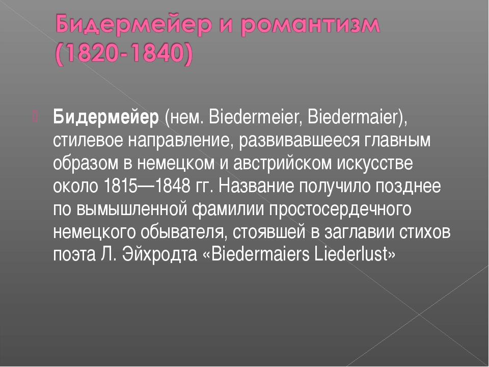 Бидермейер (нем. Biedermeier, Biedermaier), стилевое направление, развивавшее...