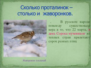 . В русском народе повсюду существовала вера в то, что 22 марта, в день Соро