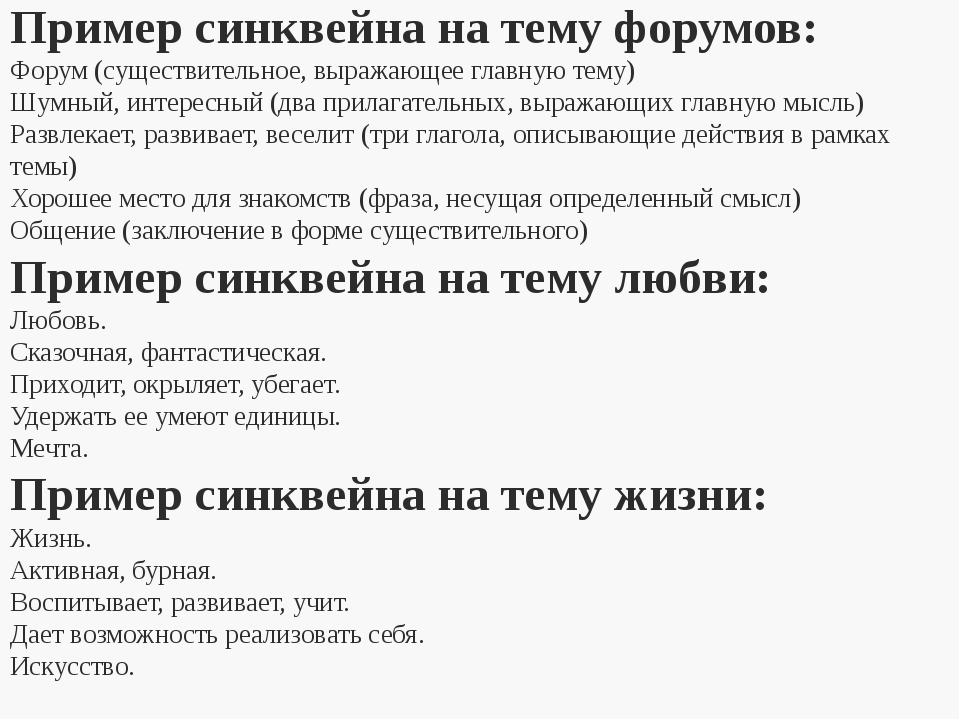 Пример синквейна на тему форумов: Форум (существительное, выражающее главную...