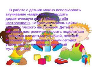В работе с детьми можно использовать заучивание «мирилок», проводить дидакти