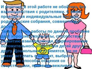 И конечно, в этой работе не обойтись без взаимодействия с родителями. С ними