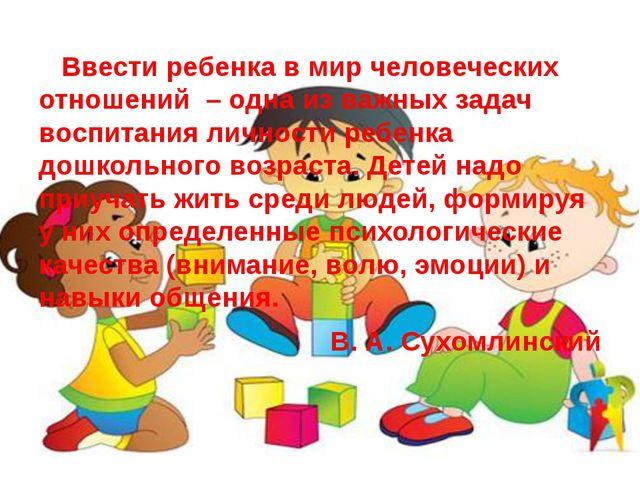 Ввести ребенка в мир человеческих отношений – одна из важных задач воспитани...