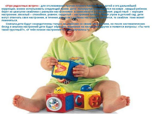 «Утро радостных встреч» - для отслеживания причин плохого настроения у детей...