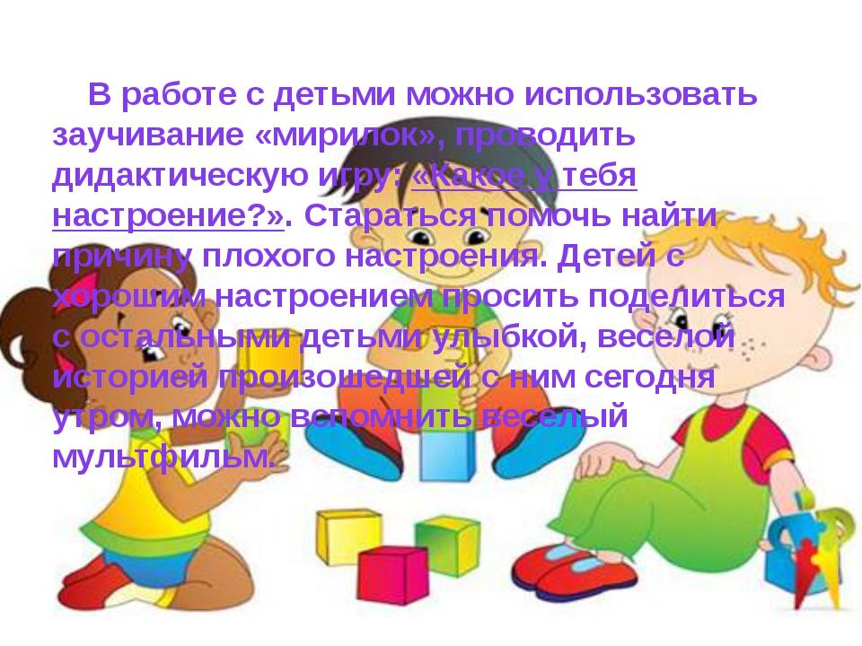 В работе с детьми можно использовать заучивание «мирилок», проводить дидакти...