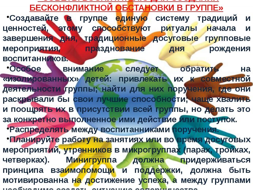 «СОВЕТЫ ВОСПИТАТЕЛЮ ДЛЯ СОЗДАНИЯ БЕСКОНФЛИКТНОЙ ОБСТАНОВКИ В ГРУППЕ» Создавай...
