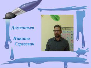Дементьев Никита Сергеевич