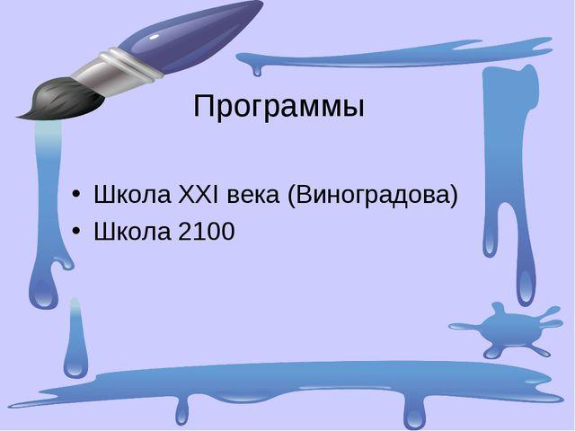 Программы Школа XXI века (Виноградова) Школа 2100