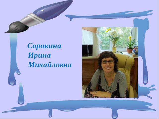 Сорокина Ирина Михайловна