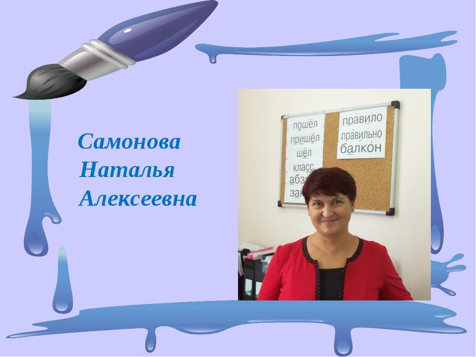 Самонова Наталья Алексеевна