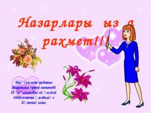 """Назарларыңызға рахмет!!! Маңғыстау ауданы Жармыш орта мектебі ІІ """"а"""" сыныбы м"""