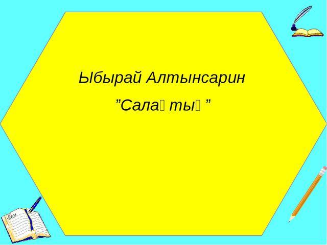 """Ыбырай Алтынсарин """"Салақтық"""""""