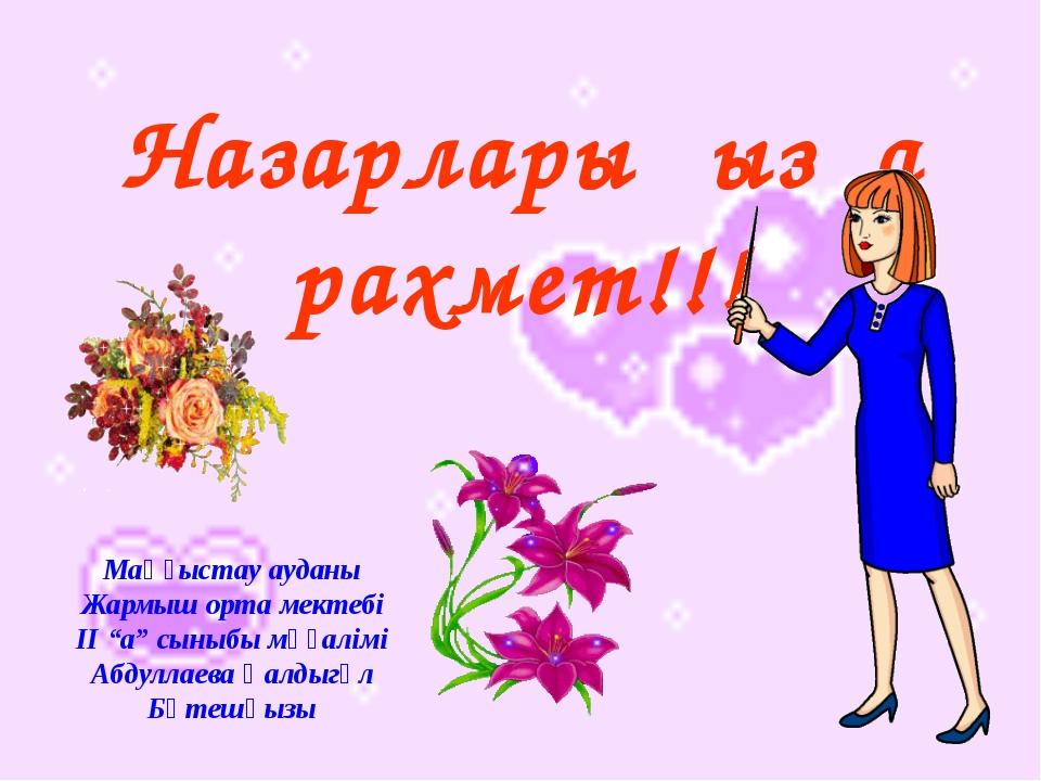 """Назарларыңызға рахмет!!! Маңғыстау ауданы Жармыш орта мектебі ІІ """"а"""" сыныбы м..."""