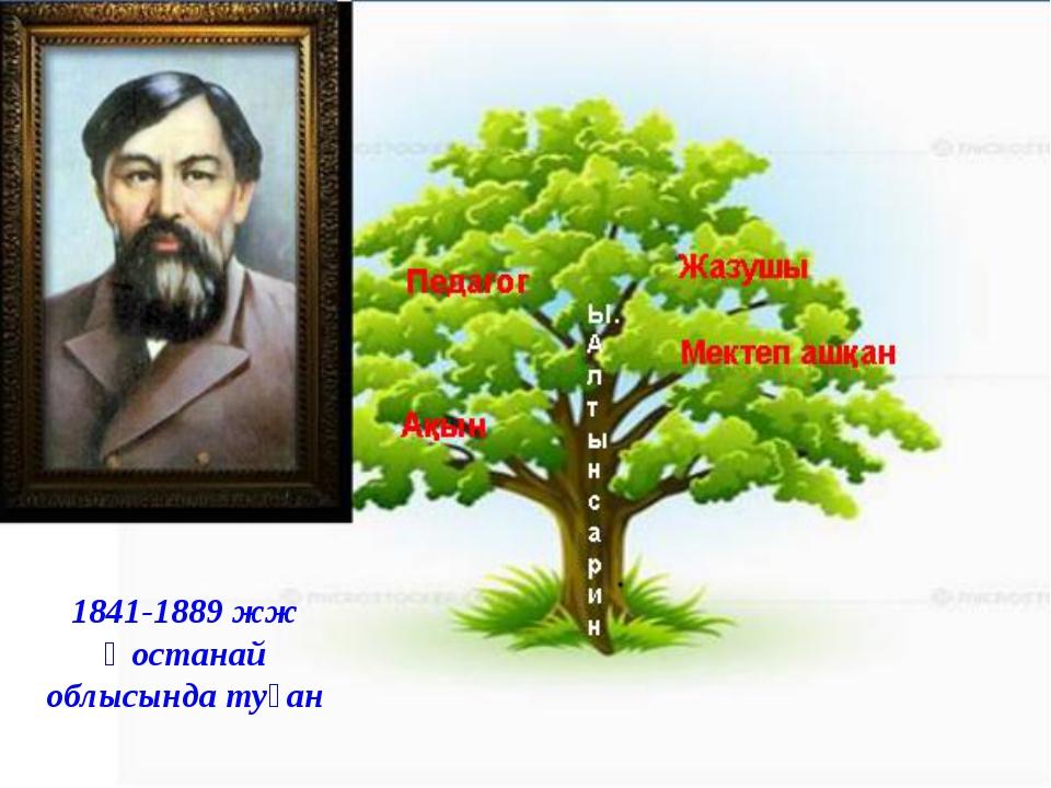 1841-1889 жж Қостанай облысында туған