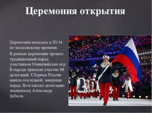 Церемония началась в 20:14 по московскому времени. В рамках церемонии прошел