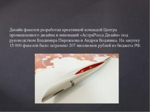 Дизайн факелов разработан креативной командой Центра промышленного дизайна и