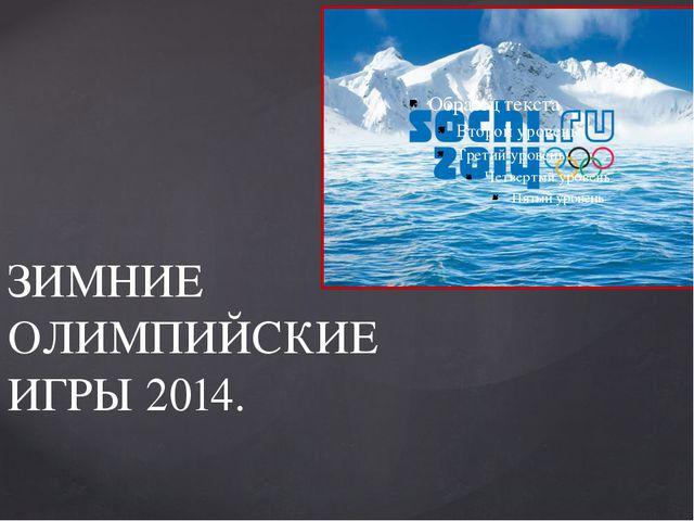 ЗИМНИЕ ОЛИМПИЙСКИЕ ИГРЫ 2014.