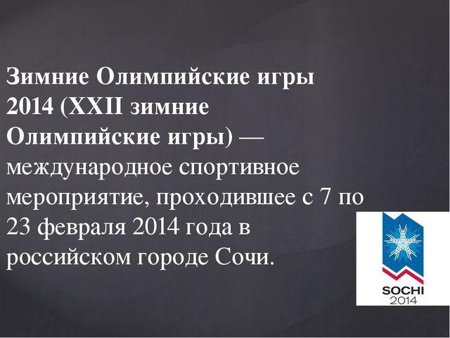 Зимние Олимпийские игры 2014 (XXII зимние Олимпийские игры) — международное с...