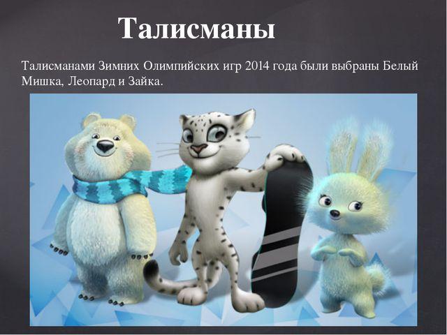 Талисманами Зимних Олимпийских игр 2014 года были выбраны Белый Мишка, Леопар...