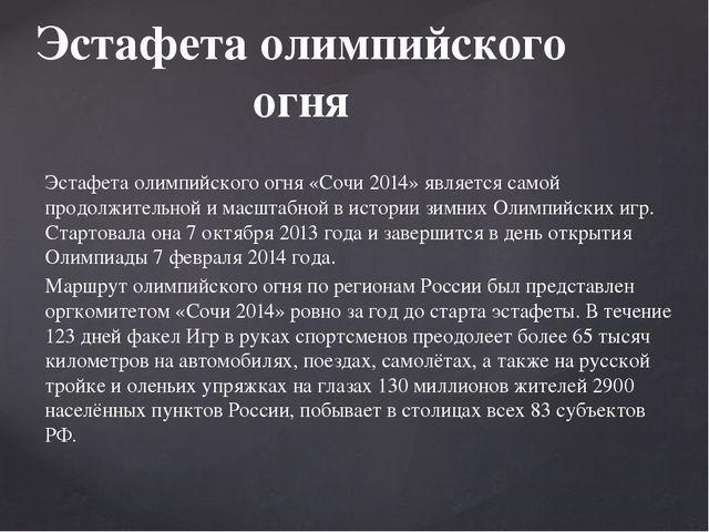 Эстафета олимпийского огня «Сочи 2014» является самой продолжительной и масшт...
