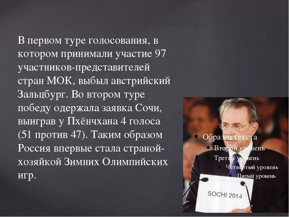 В первом туре голосования, в котором принимали участие 97 участников-представ...