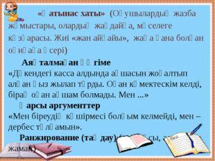 3 «Қатынас хаты» (Оқушылардың жазба жұмыстары, олардың жағдайға, мәселеге көз