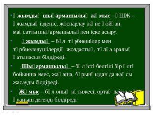 Ұжымдық шығармашылық жұмыс – ҰШЖ – ұжымдық ізденіс, жоспарлау және қойған мақ