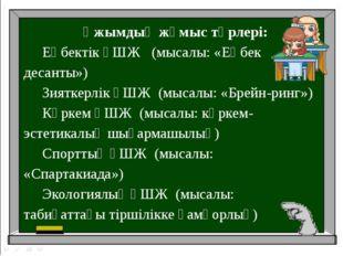 Ұжымдық жұмыс түрлері:  Еңбектік ҰШЖ (мысалы: «Еңбек десанты»)