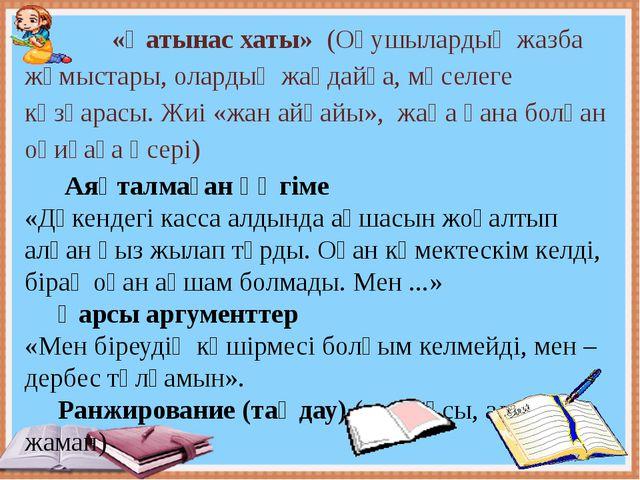 3 «Қатынас хаты» (Оқушылардың жазба жұмыстары, олардың жағдайға, мәселеге көз...