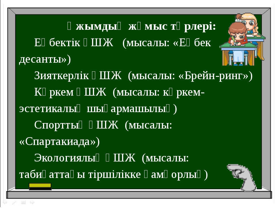 Ұжымдық жұмыс түрлері:  Еңбектік ҰШЖ (мысалы: «Еңбек десанты»)  ...