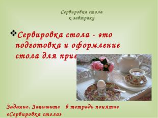 Сервировка стола к завтраку Сервировка стола - это подготовка и оформление ст