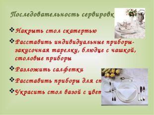 Правила раскладки приборов и посуды к завтраку. 1-Кашу подают в полупорционно
