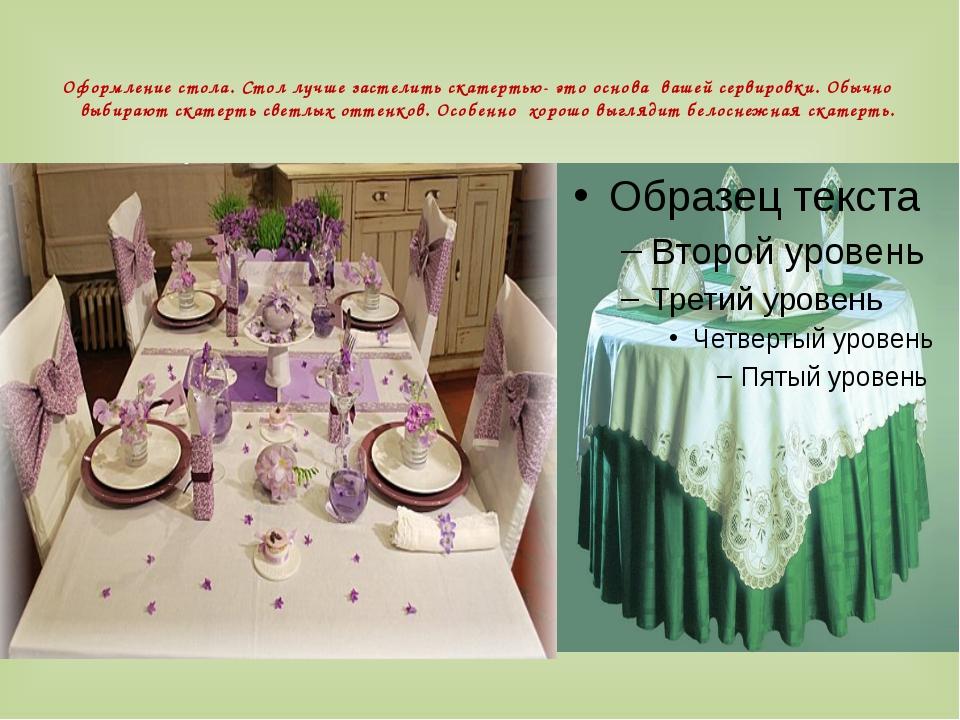 Оформление стола. Стол лучше застелить скатертью- это основа вашей сервировки...