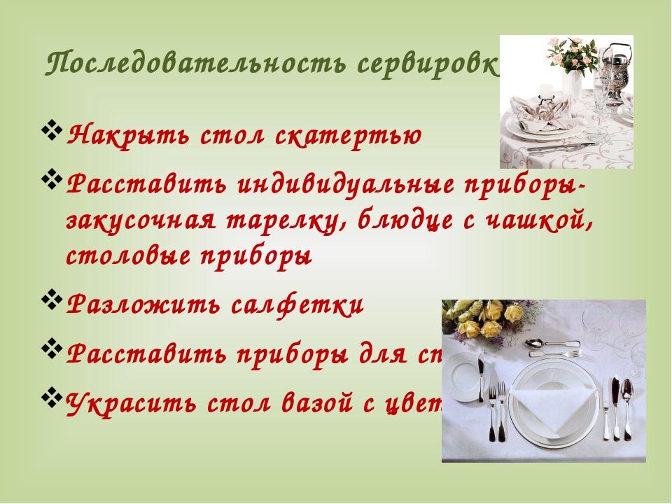Правила раскладки приборов и посуды к завтраку. 1-Кашу подают в полупорционно...