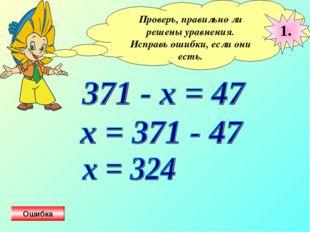 Проверь, правильно ли решены уравнения. Исправь ошибки, если они есть. 1. Оши