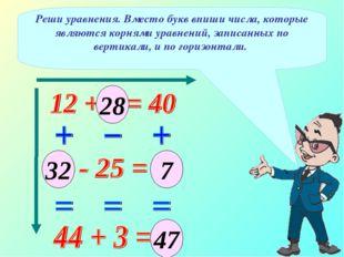 Реши уравнения. Вместо букв впиши числа, которые являются корнями уравнений,