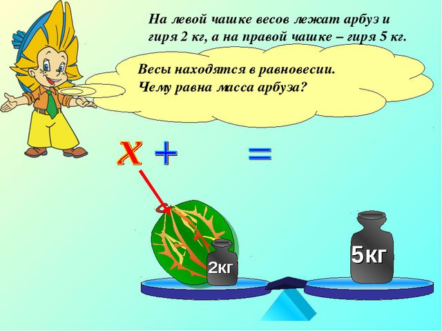 На левой чашке весов лежат арбуз и гиря 2 кг, а на правой чашке – гиря 5 кг....