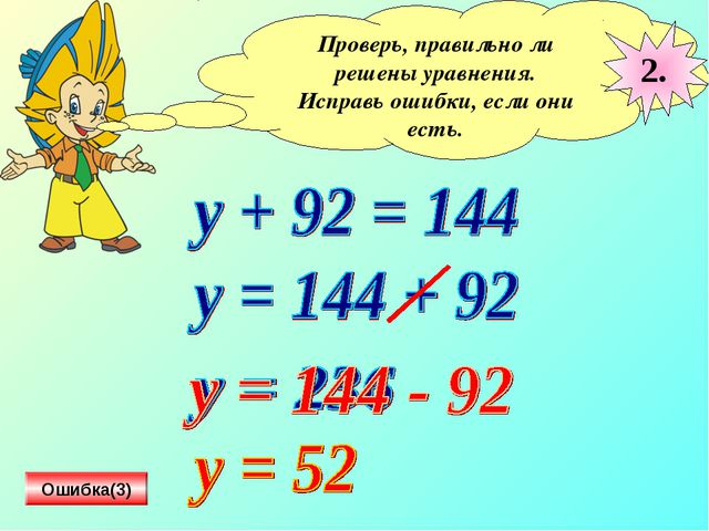 Проверь, правильно ли решены уравнения. Исправь ошибки, если они есть. 2. Оши...