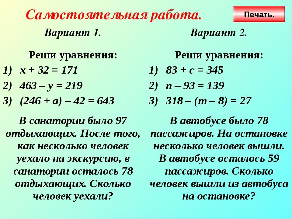 Самостоятельная работа. Печать. Вариант 1.Вариант 2. Реши уравнения: х + 32...