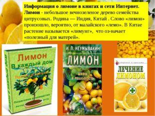 Информация о лимоне в книгах и сети Интернет. Лимон - небольшое вечнозеленое