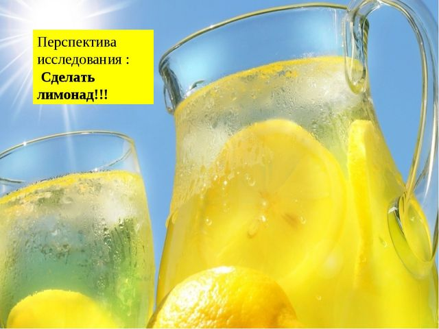 Перспектива исследования : Сделать лимонад!!! Химический состав Мякоть плодо...