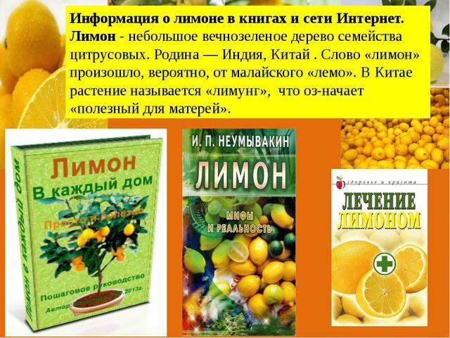 Информация о лимоне в книгах и сети Интернет. Лимон - небольшое вечнозеленое...