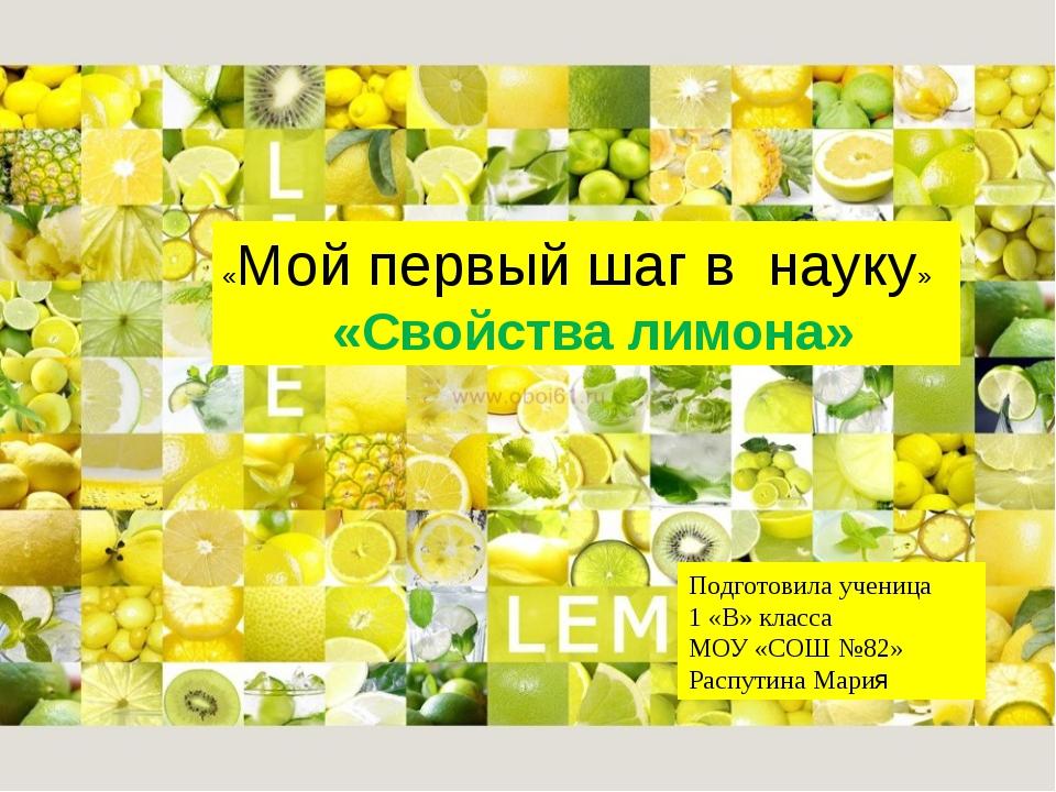 «Мой первый шаг в науку» «Свойства лимона» Подготовила ученица 1 «В» класса...