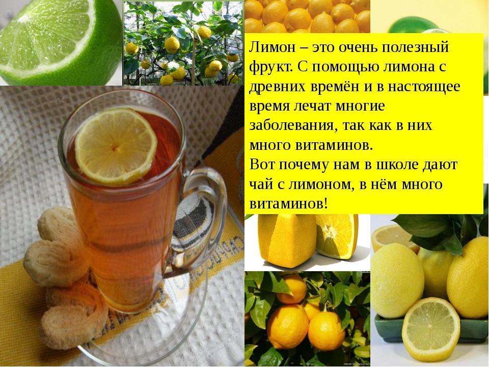 Лимон – это очень полезный фрукт. С помощью лимона с древних времён и в наст...