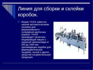 Линия для сборки и склейки коробок. Фирма YAWA известна своими автоматическим