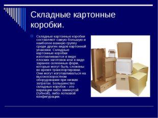 Складные картонные коробки. Складные картонные коробки составляют самую больш